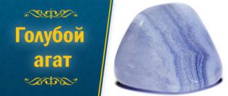 Голубой агат
