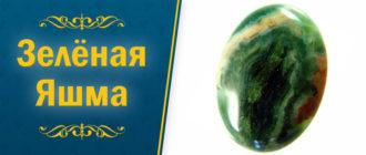 Яшма зелёная