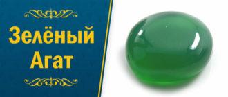 Зелёный Агат