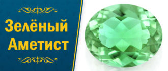 Зелёный Аметист