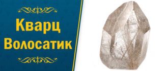 Кварц Волосатик