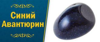Синий Авантюрин