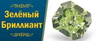 Зелёный Бриллиант