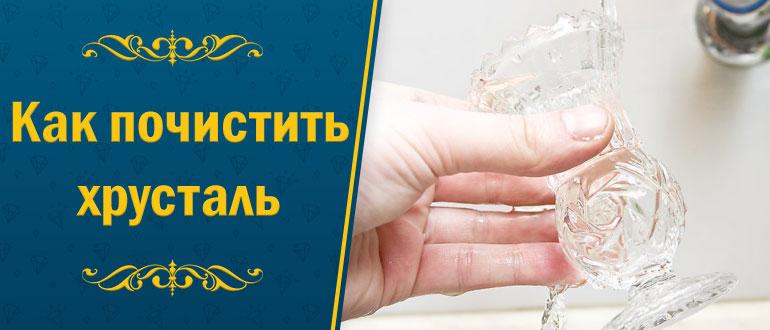 Как почистить хрусталь