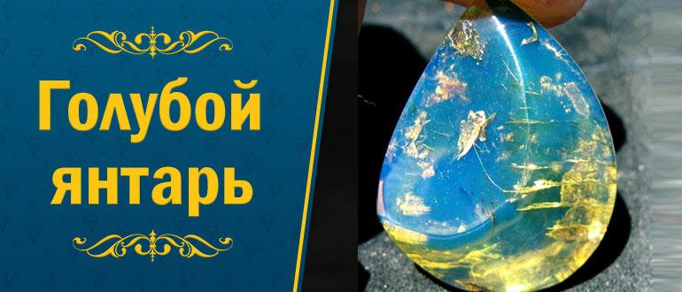 камень голубой янтарь