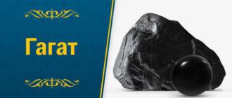 гагат камень
