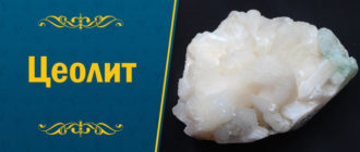 камень цеолит