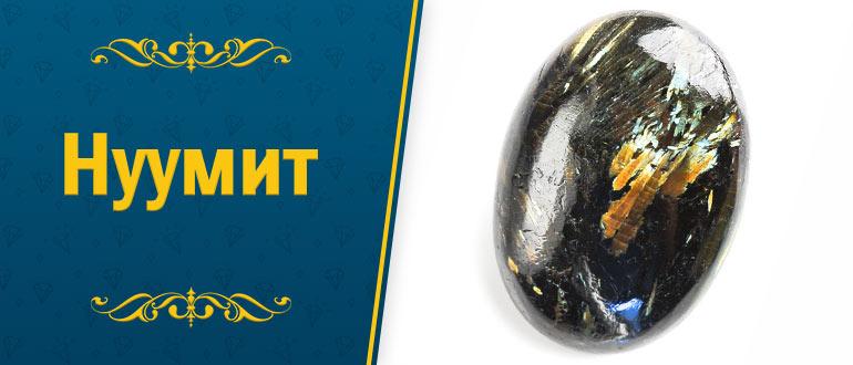 нуумит камень