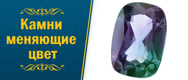 Камни меняющие цвет