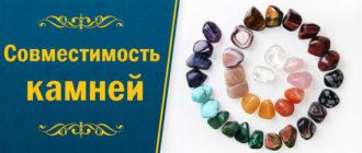 Совместимость камней