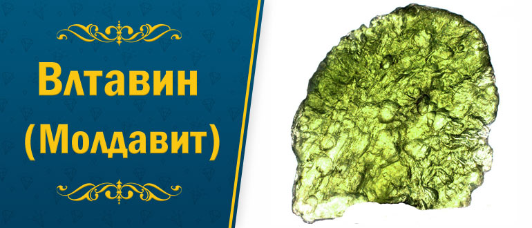 камень Влтавин