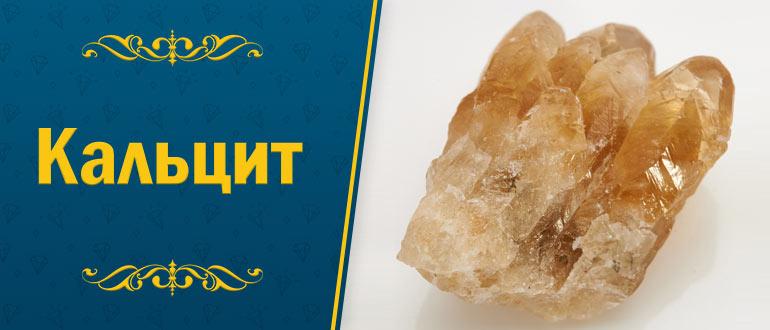 камень кальцит