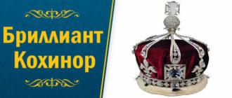 бриллиант Кохинор