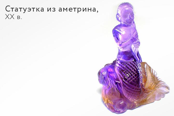 статуэтка из Аметрина