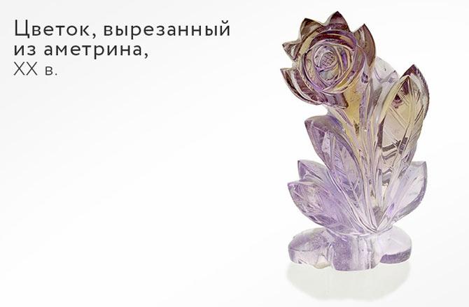 цветок из Аметрина