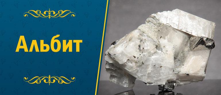 альбит минерал