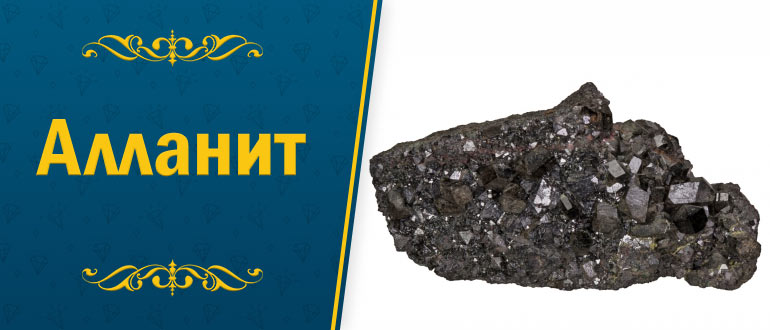 алланит камень