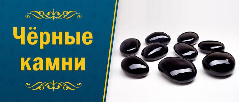 камни черного цвета