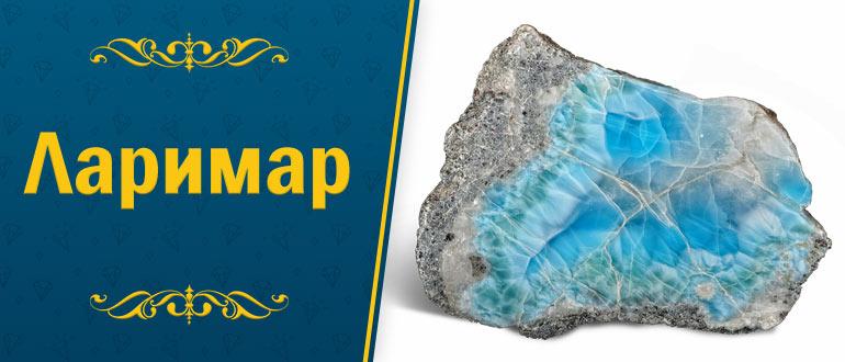 ларимар камень