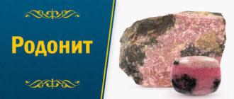 родонит камень