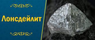 камень Лонсдейлит