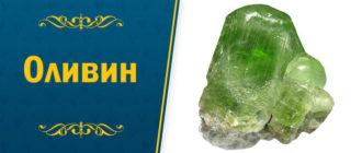оливин камень