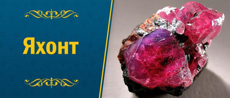 камень Яхонт