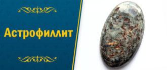камень астрофиллит