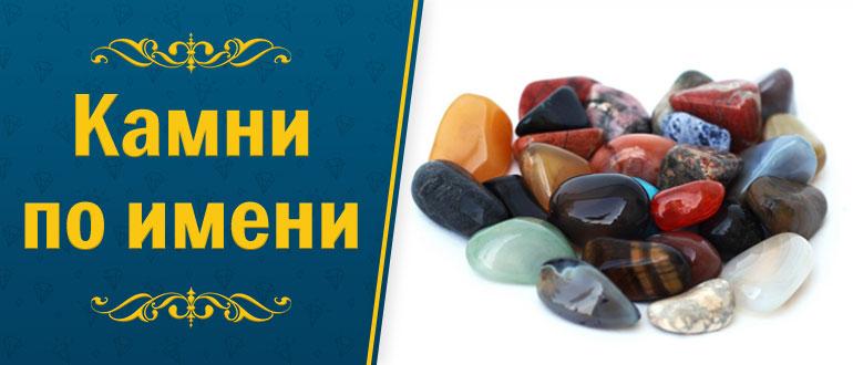камни по имени