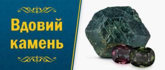 Вдовий камень