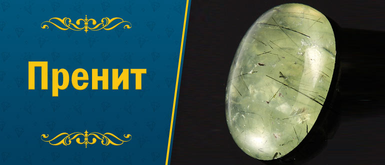 камень Пренит