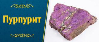 камень Пурпурит