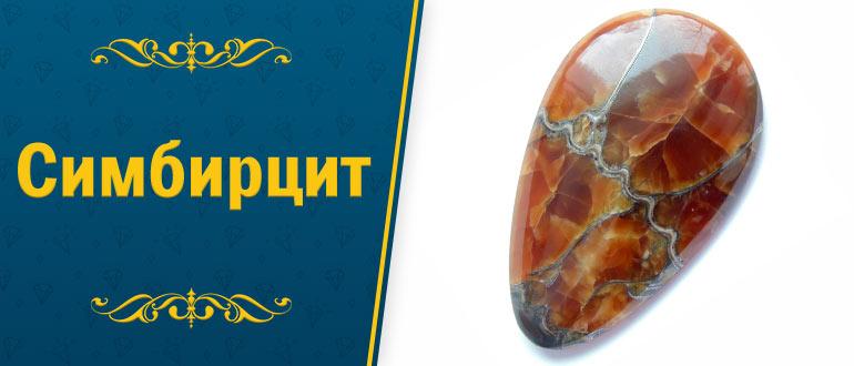 камень Симбирцит