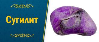 камень Сугилит