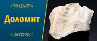 камень Доломит