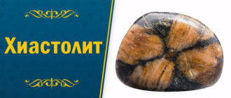 камень Хиастолит