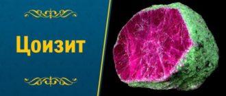 камень Цоизит