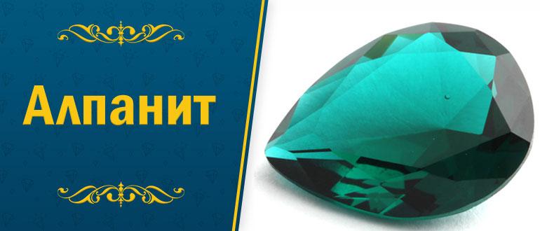 камень алпанит