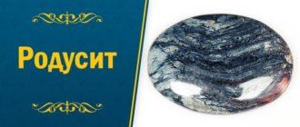 камень Родусит