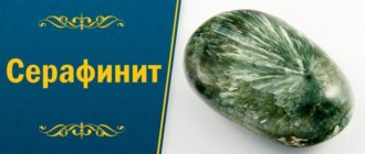 камень Серафинит