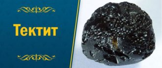 камень Тектит