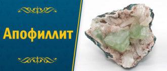 камень Апофиллит