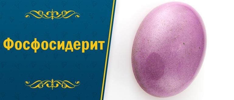 камень Фосфосидерит