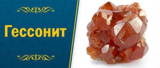 камень Гессонит