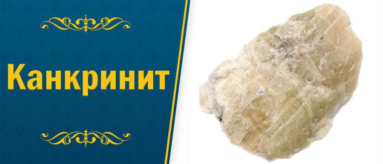 камень Канкринит