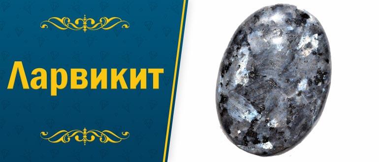 камень Ларвикит