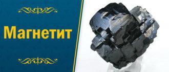 камень Магнетит