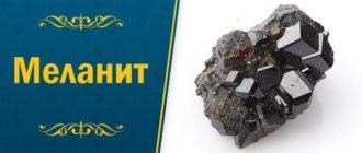 камень Меланит