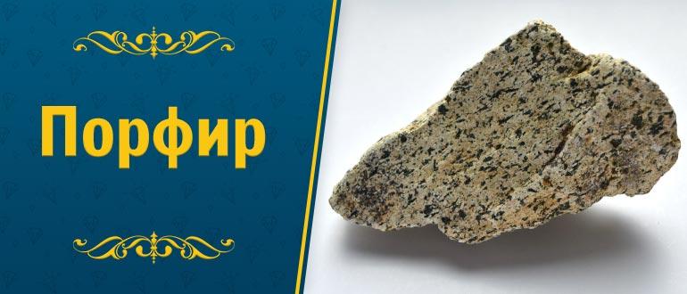 камень Порфир