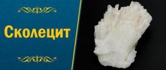 камень Сколецит